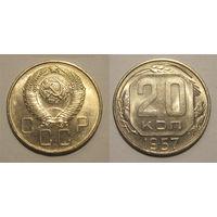 20 копеек 1957 UNC