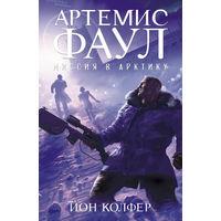 Артемис Фаул. Миссия в Арктику
