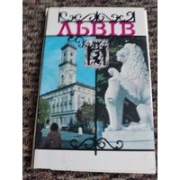 Комплект открыток города Львов (11 открыток) 82г