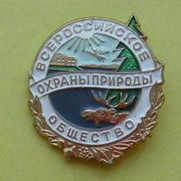 Всероссийское общество охраны природы. 837.