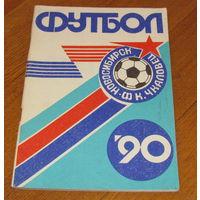 """Футбол-90. """"Чкаловец"""" Новосибирск"""