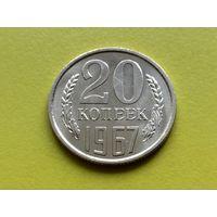 СССР. 20 копеек 1967, (BU - улучшенная чеканка отполированными штемпелями). Редкая!!! Торг!