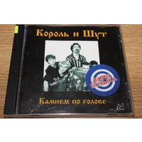 Король И Шут - Камнем По Голове - CD