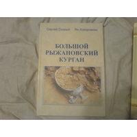 Рыжиновский Курган