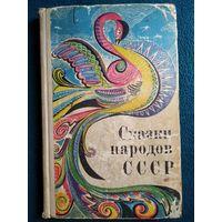 Сказки народов СССР 1970 год