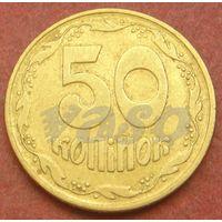 6329:  50 копеек 1992 Украина
