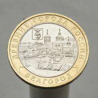 10 рублей 2006 БЕЛГОРОД ММД