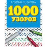 1000 узоров. Развивающее пособие для детей. Прописи. О. Узорова, Е. Нефедова