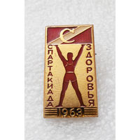 Спартакиада Здоровья. ДСО Спартак. 1963 год #0431-SP9