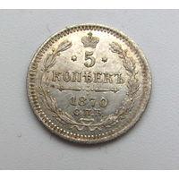 5 копеек 1870 спб нi без обращения.