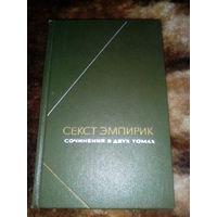 Сочинения в двух томах. Том 2.