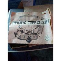 Примус туристический упаковка инструкция