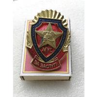 МУС. За заслуги. Беларусь. МЧС. Пожарные. МВД #0091