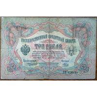 Россия, 3 рубля 1905 год, Р9, Коншин Наумов