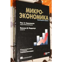 Микроэкономика. 18-ое издание