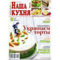 """Журналы """"Наша кухня"""""""