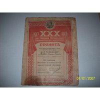 Грамота 1947 года.30 лет Октябрьской революции.Пинск.подпись председателя Комарова