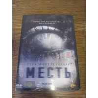 Месть (DVD фильм) лицензия