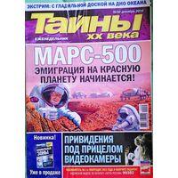 "Журнал ""Тайны ХХ века"", No50, 2010 год"