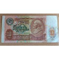 10  рублей 1991 года  СССР серия  ВК 7118938