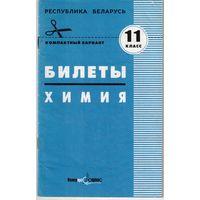 Билеты. Химия: 11 класс - Мн.:Интерпрессервис, 2002.- 32 с.