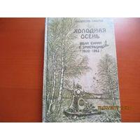Холодная осень. Иван Бунин в эмиграции/1920-1953/