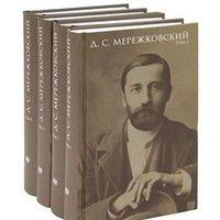 Д. С. Мережковский. Собрание сочинений (комплект из 4 книг)