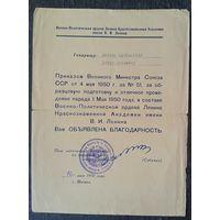 Благодарность Военного Министра Союза ССР. 1950 г.