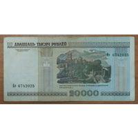 20000 рублей 2000 года, серия Бэ - не частая