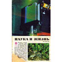 """Журнал """"Наука и жизнь"""", 1988, #8"""