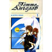 Гетто Ангелов - 1,2,3 тома