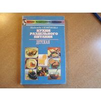 Н. Семенова. Кухня раздельного питания детская. 1998 г.