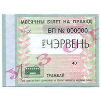 Образец! Проездной билет - трамвай, Минск, 1998 год