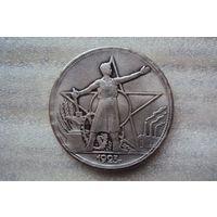 Рубль 1923 года. Копия.