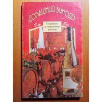 Домашний винодел - старинные и современные рецепты