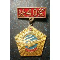 Знак Кенигсбергский ИАП 1942 - 1982 40 лет распродажа коллекции