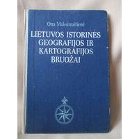 Литовская историческая картография / Lietuvos istorines geografijos ir kartografijos bruozai
