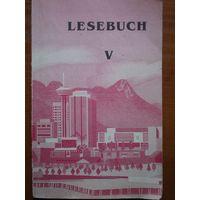 Lesebuch (5 класс, для углубленного изучения)