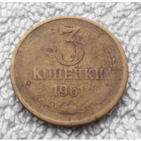 3 копейки 1961 СССР #08