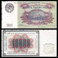 [КОПИЯ] 10 000 рублей 1923 с водяным знаком