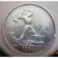 50 копеек (один полтинник) 1924 ТР