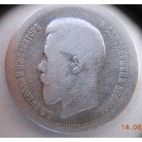 50 копеек - 1895 год (АГ)