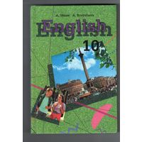 Англійская мова Английский язык 10 кл.