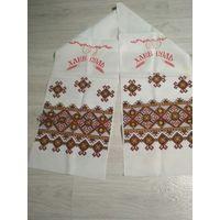 Полотенце для свадьбы3шт