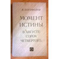Владимир Богомолов. Момент истины (В августе сорок четвертого)