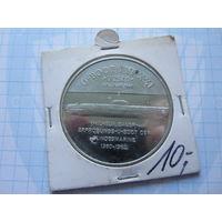 Настольная медаль Германия