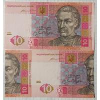 10 грн. брак обрезки/смещение/нестандартная банкнота. Украина