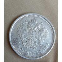 50 копеек 1912 (Э.Б)  Четко видны инициалы медальера  АГ  под задней левой ногой коня