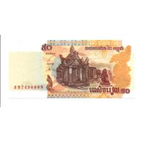 50 Кип 2002 (Камбоджа) ПРЕСС
