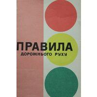 Правила дорожнього руху, 1985, Киев